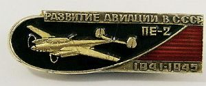 Russian Pin Badge - Development of Aviation during WWII in the USSR - PE-2 OUT OF STOCK